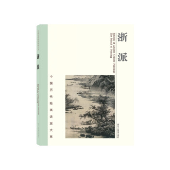 中国历代绘画流派大系:浙派(精装)