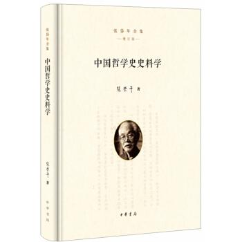 张岱年全集:中国哲学史史料学(增订版)(精装)