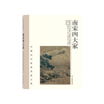中国历代绘画流派大系:南宋四大家