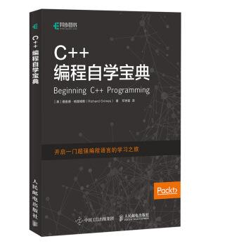 C++编程自学宝典
