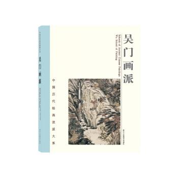 中国历代绘画流派大系:吴门画派(精装)