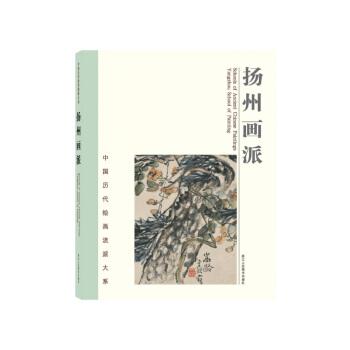 中国历代绘画流派大系:扬州画派(精装)