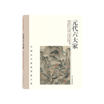 中国历代绘画流派大系:元代六大家(精装)