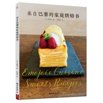 来自巴黎的家庭烘焙书