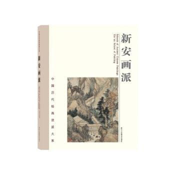中国历代绘画流派大系:新安画派(精装)