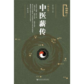 中医薪传(修订版述而作)(精)