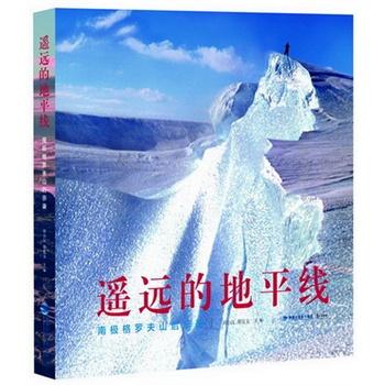 遥远的地平线:南极格罗夫山启示录(精装)