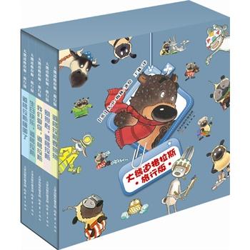 大熊道格拉斯·旅行版(精装5册)