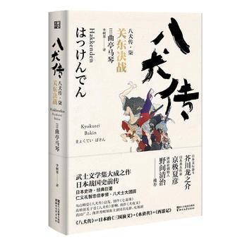 八犬传(柒)关东决战