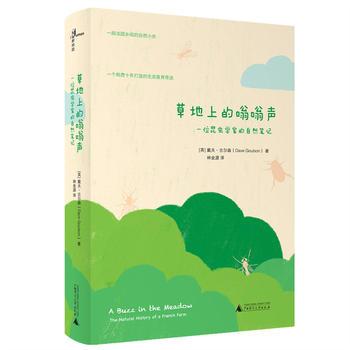 草地上的嗡嗡声: 一位昆虫学家的自然笔记