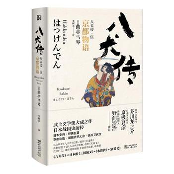 八犬传(伍)京都物语