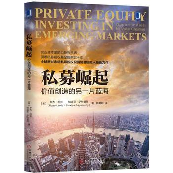 私募崛起:价值创造的另一片蓝海