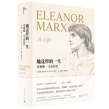 她这样的一生:爱琳娜·马克思传