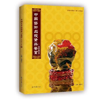 中国艺术品投资与鉴赏(2018版))