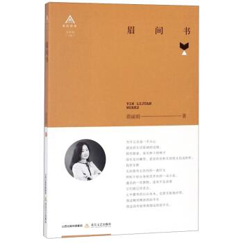 北岳诗库:眉间书