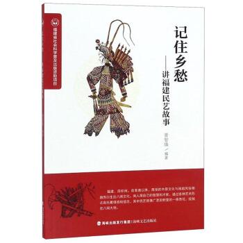 记住乡愁:讲福建民艺故事