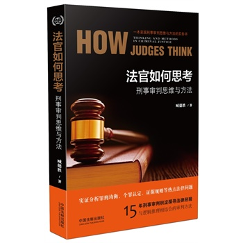 法官如何思考:刑事审判思维与方法