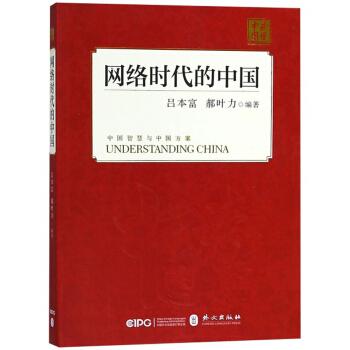 网络时代的中国/读懂中国