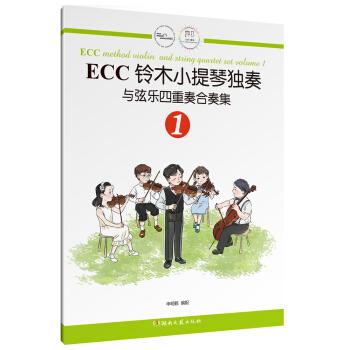 ECC铃木小提琴独奏与弦乐四重奏合奏集(1)