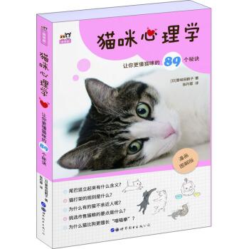 猫咪心理学:让你更懂猫咪的89个秘诀