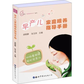 早产儿家庭喂养指导手册