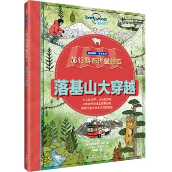 孤独星球·童书系列·旅行科普折叠绘本:落基山大穿越