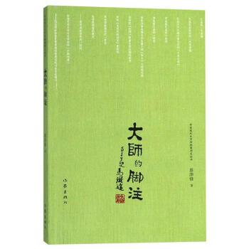 中国现代文学馆档案研究丛书:大师的脚注