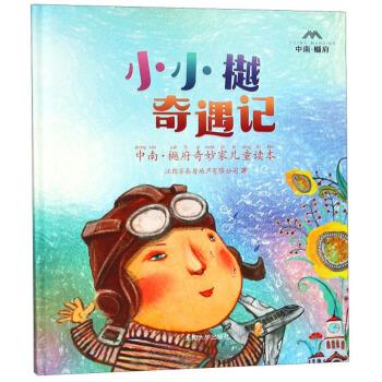 中南樾府奇妙家儿童读本:小小樾奇遇记(精装)