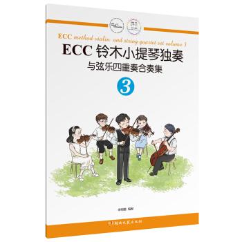 ECC铃木小提琴独奏与弦乐四重奏合奏集(3)