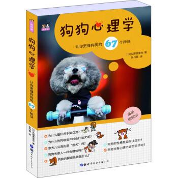 狗狗心理学:让你更懂狗狗的67个秘诀