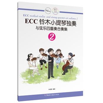 ECC铃木小提琴独奏与弦乐四重奏合奏集(2)