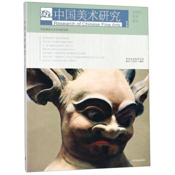 中国美术研究(第26辑):近现代美术研究