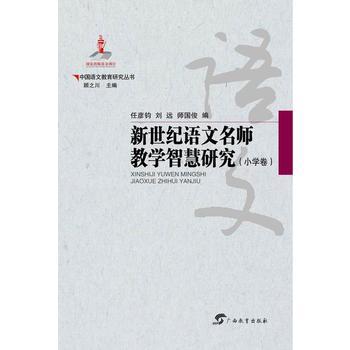 中国语文教育研究丛书:新世纪语文名师教学智慧研究 小学卷