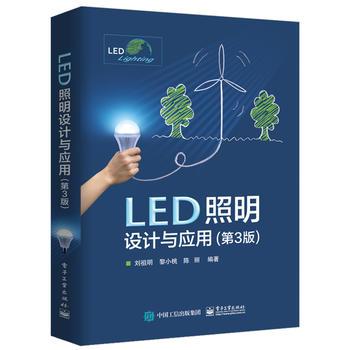 LED照明设计与应用(第3版)