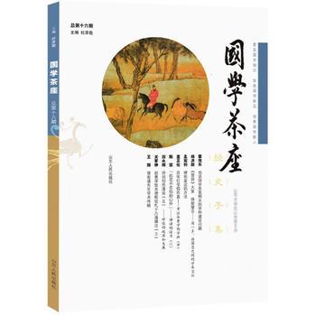 国学茶座(第16期)