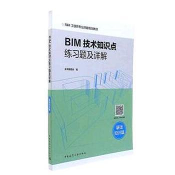 BIM技术知识点练习题及详解(基础知识篇)