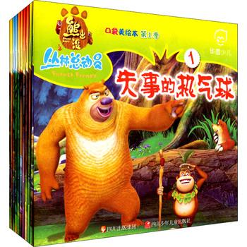 华图少儿:熊出没丛林总动员(口袋美绘本)(第1季)(1-10)
