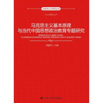 马克思主义基本原理与当代中国思想政治教育专题研究