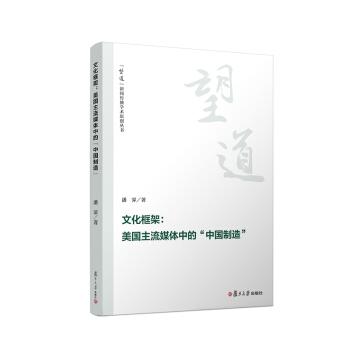 """文化框架:美国主流媒体中的""""中国制造"""""""