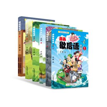 漫画歇后语大全(套装共6册)