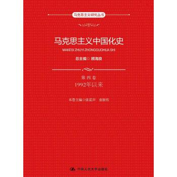 马克思主义中国化史·第四卷·1992年以来