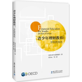 青少年理财教育:学校的角色