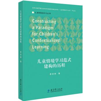 儿童情境学习丛书:儿童情境学习范式建构的历程