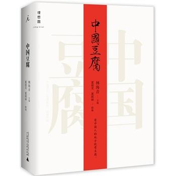 中国豆腐(精装)