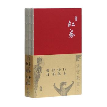 《清宫戏画》小札:杜若·红鸢·鸠羽·梅染(精装)