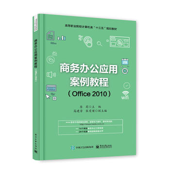 商务办公应用案例教程(Office2010)