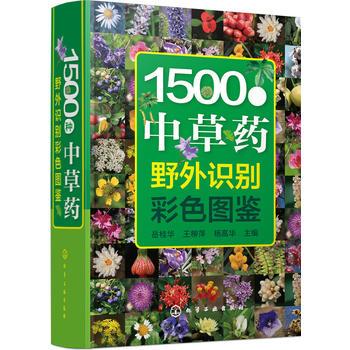 1500种中草药野外识别彩色图鉴