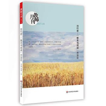 """刘竹君:""""整本书阅读""""方法论(教师月刊2017年10月刊)"""