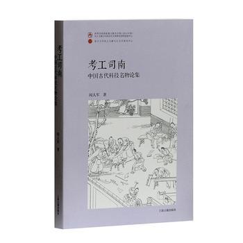 考工司南——中国古代科技名物论集(平)