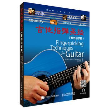 吉他指弹圣经 看图自学篇